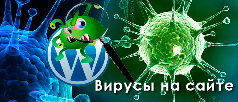 Лечение сайтов от вирусов в одинцово